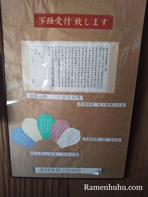 書写山 円教寺 写経