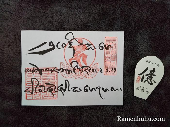 書写山 円教寺のチベット語御朱印