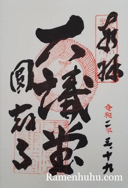 書写山 円教寺の御朱印3