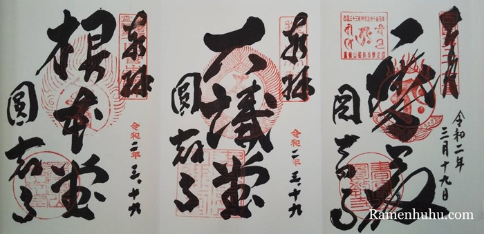書写山 円教寺の御朱印6