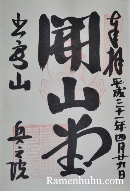 書写山 円教寺の御朱印5