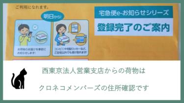 クロネコヤマト西東京法人営業支店からの謎宅配便はチラシ一枚だった件
