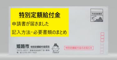 10万円の特別定額給付金申請書が到着!郵送申請の記入方法・必要書類を解説【兵庫県姫路市】