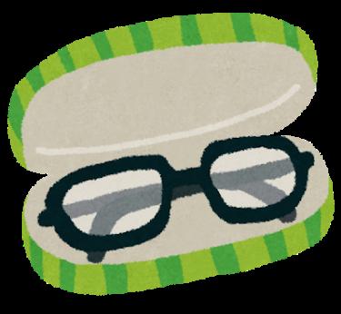 【メガネ赤札堂】で眼鏡を購入する方法を解説!ネット通販で激安メガネをGETしよう