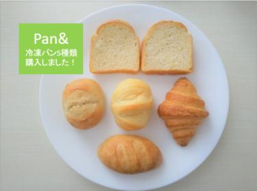Pan&(パンド)の冷凍パンをアウトレット価格で初購入してみました!焼き方など紹介