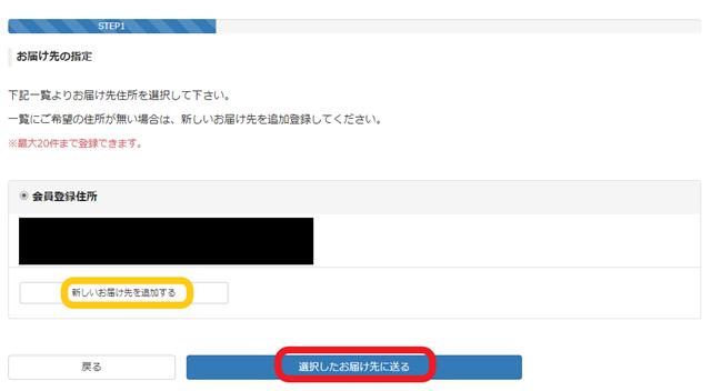 Pan& 通販注文画面3