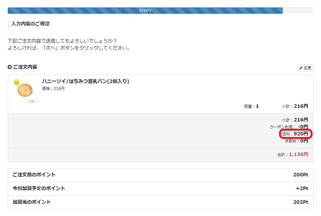 Pan& 通販注文画面4