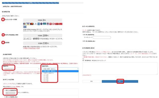 Pan& 通販注文画面6