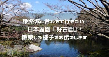【好古園】姫路城と合わせて行きたい日本庭園 共通券でお得に散策がおすすめ