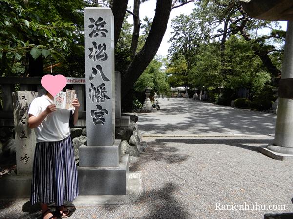 浜松八幡宮(八幡さま)