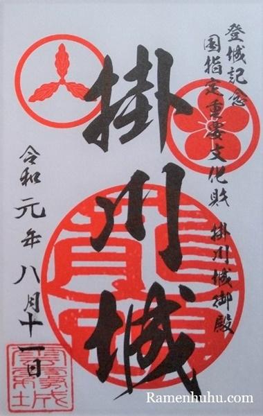 掛川城の御城印