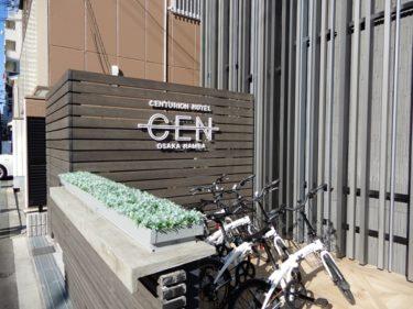 センチュリオンホテルCEN大阪難波ではレンタルバイクがあります