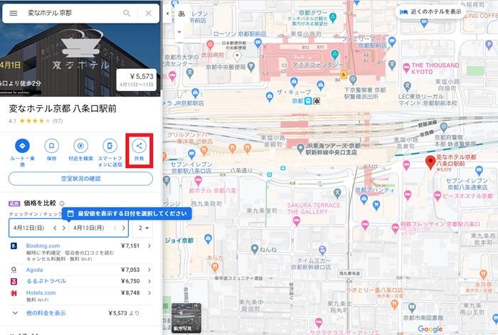 Googleマップを貼る方法2