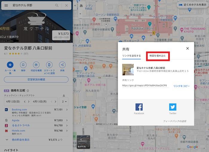 Googleマップを貼る方法3