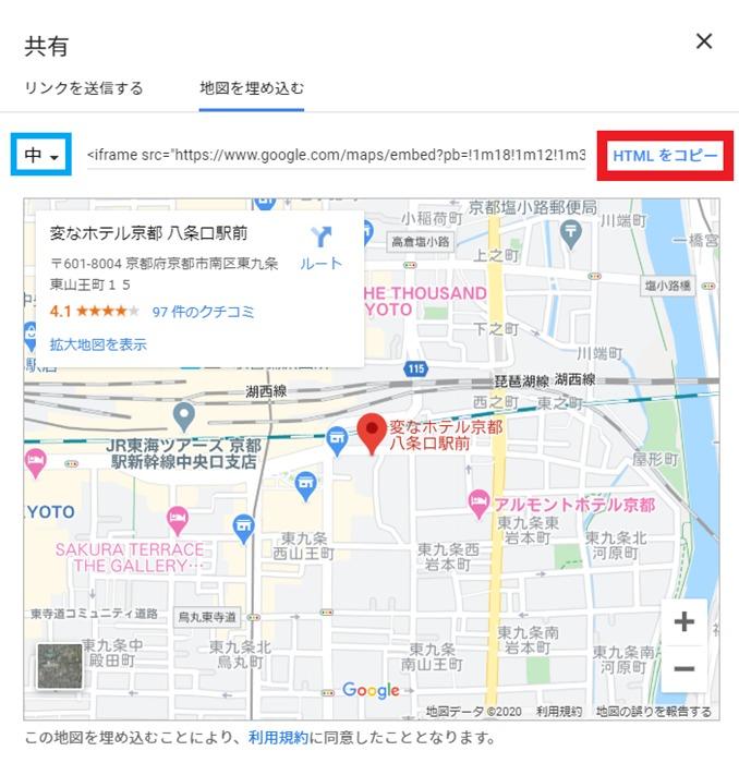 Googleマップを貼る方法4