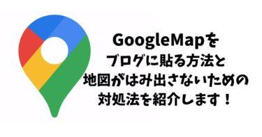 Googleマップをブログに貼る方法と地図がはみ出さないための対処法を紹介します!