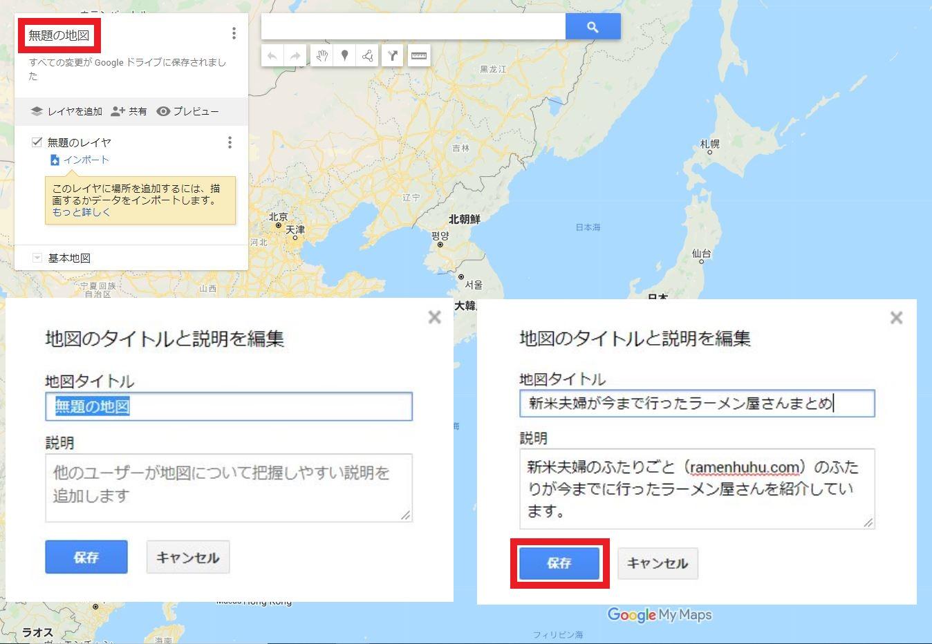 Googleマップでマイプレイスを作る方法3