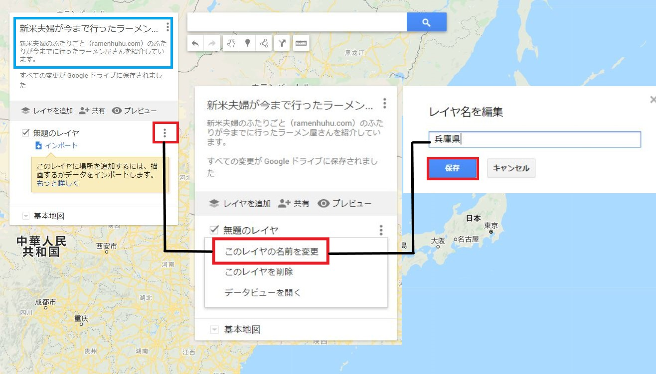 Googleマップでマイプレイスを作る方法4