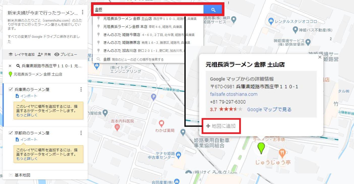 Googleマップでマイプレイスを作る方法6