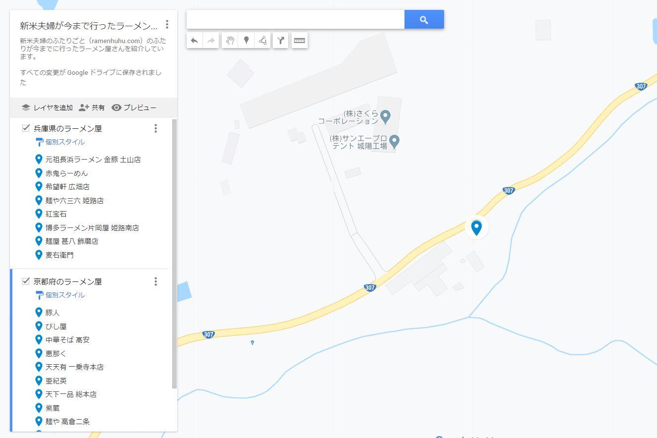 Googleマップでマイプレイスを作る方法8