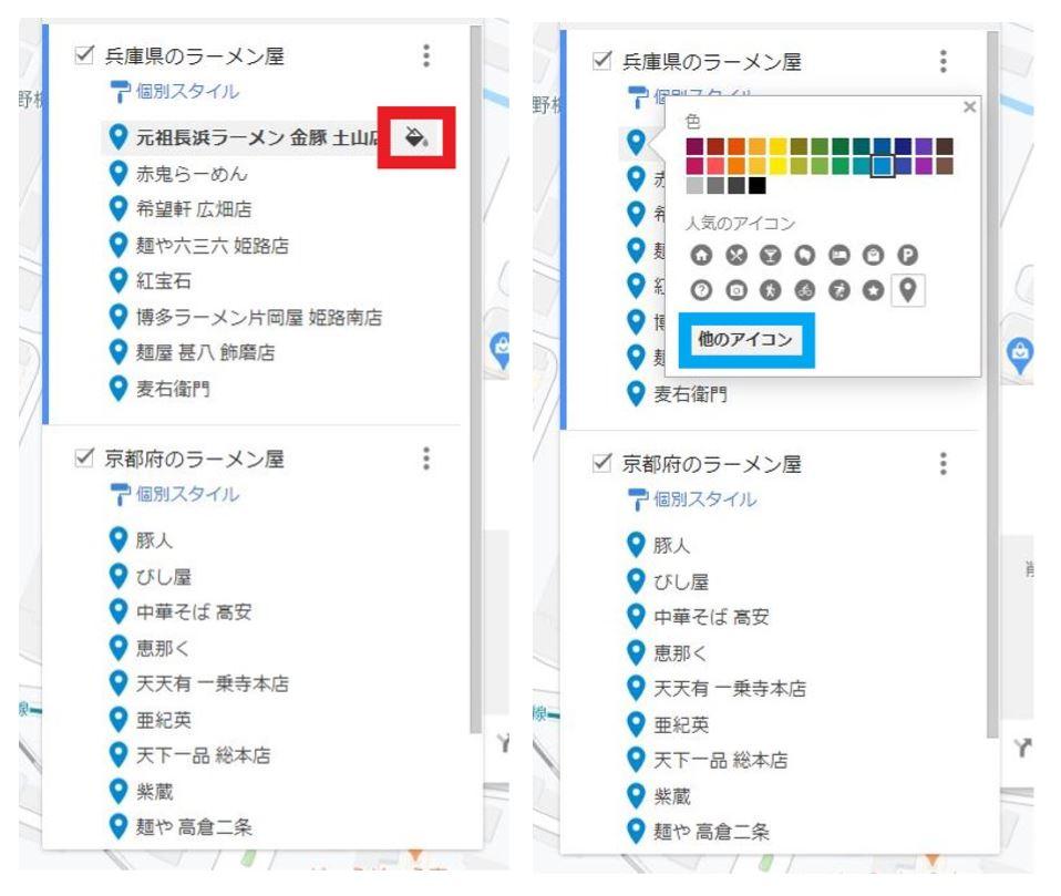 Googleマップでマイプレイスを作る方法9
