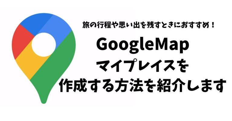 Googleマップでマイプレイスを作る方法