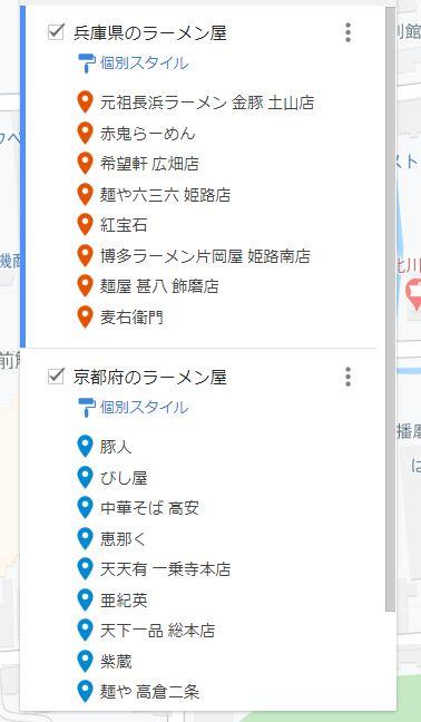 Googleマップでマイプレイスを作る方法11