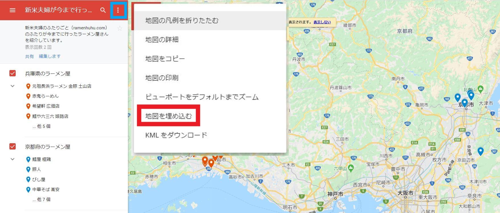 Googleマップでマイプレイスを作る方法12
