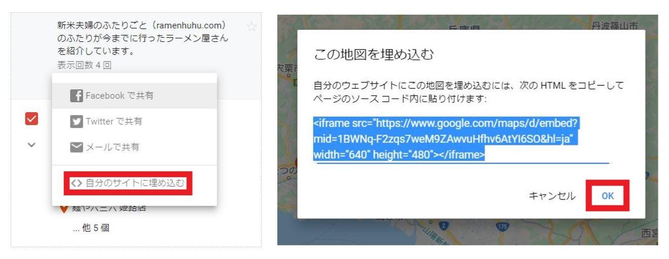 Googleマップでマイプレイスを作る方法14