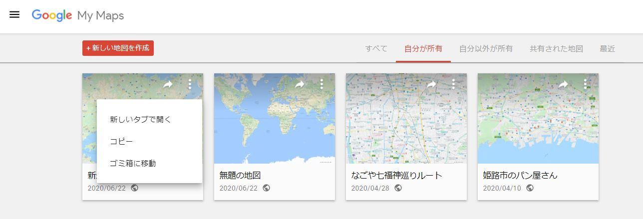 Googleマップでマイプレイスを作る方法16