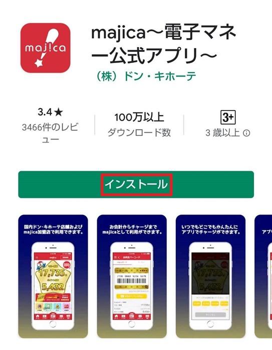 マジカの公式アプリ