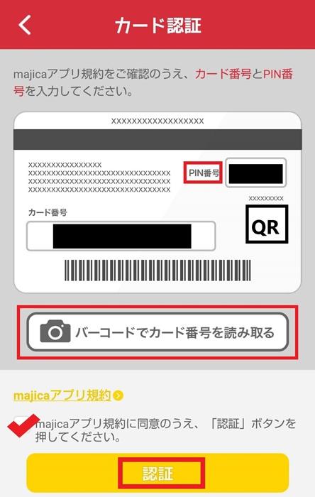マジカの公式アプリの登録方法2