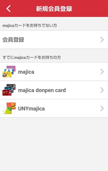 マジカの公式アプリの登録方法1