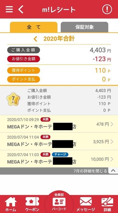 マジカアプリで購入金額がわかる