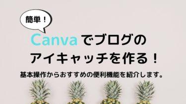【簡単】Canvaでブログのアイキャッチを作る!基本操作からおすすめの便利機能を紹介します。