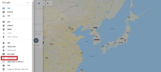 Googleマップのタイムライン