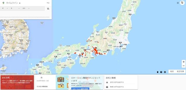 Googleマップのタイムライン2