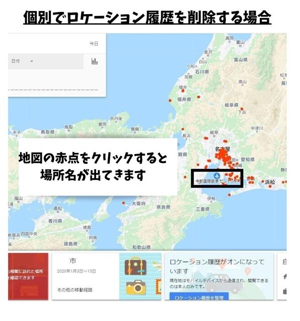 Googleマップのタイムライン3