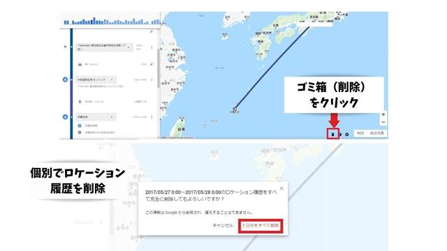 Googleマップのタイムライン4