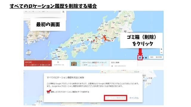 Googleマップのタイムライン5