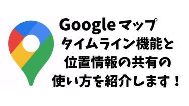 Googleマップのタイムライン、位置情報の共有