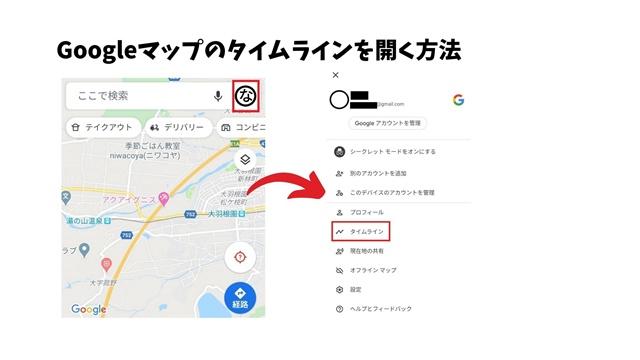 Googleマップのタイムライン7