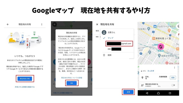 Googleマップのタイムライン9