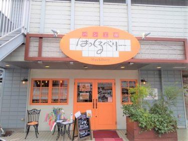 【パン工房はっくるべりー】ふわふわクリームパンがおいしい!姫路市のパン屋さん