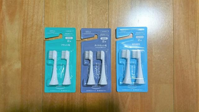 超音波電動歯ブラシ スマイルエックス11