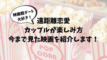映画館デート大好きな遠距離恋愛カップルが楽しみ方、今まで見た映画を紹介します!【備忘録】