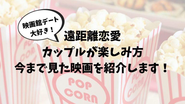 遠距離恋愛カップルの映画デート3