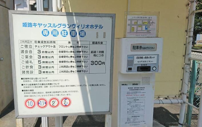 姫路キャッスルホテル 駐車場