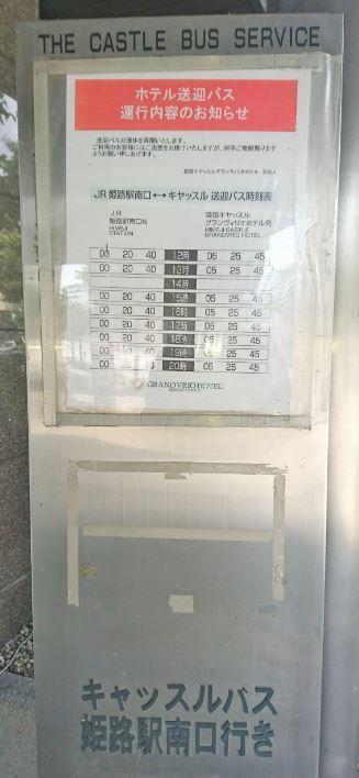 姫路キャッスルホテル 送迎バス