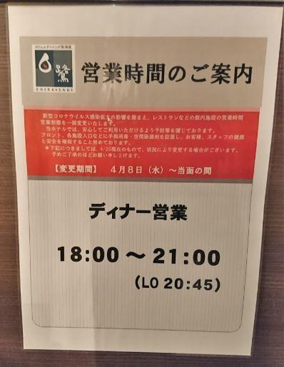 姫路キャッスルホテル お知らせ